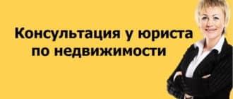 Консультация у юриста по недвижимости в СПб
