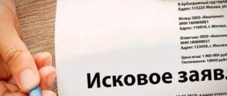 Заказать исковое заявление в Санкт-Петербурге