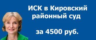 Исковое заявление в Кировский районный суд