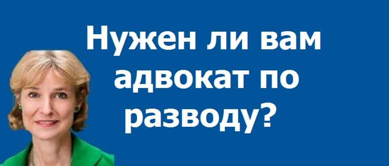 Адвокат по разводу в СПб