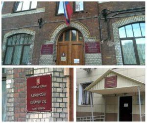 иск и заявление в Калининский районный суд