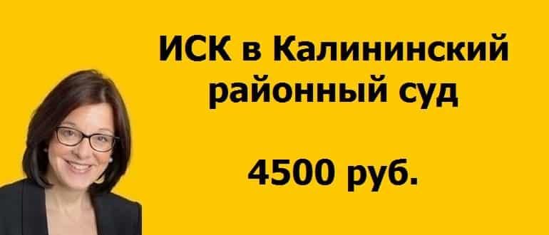 Исковое заявление в Калининский районный суд