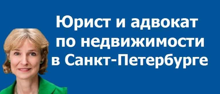 Юрист по недвижимости в Санкт-Петербурге